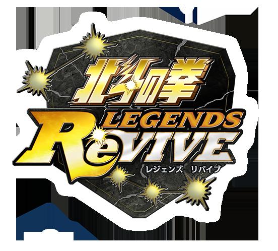北斗の拳 legends revive