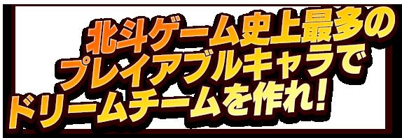 北斗ゲーム史上最多のプレイアブルキャラでドリームチームを作れ!