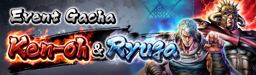 UR Ken-oh Descends Again! Ken-oh & Ryuga Event Gacha underway!