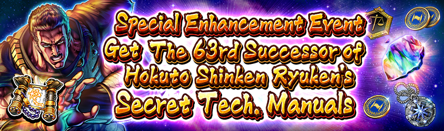 Get The 63rd Successor of Hokuto Shinken Ryuken's and others' Secret Tech. Manuals! Special Enhancement Event underway!