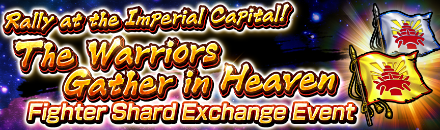 Fighter Shard Exchange Event Rally at the Imperial Capital! The Warriors Gather in Heaven underway!