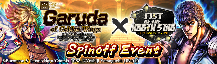 Garuda of Golden Wings : Fist of the North Star : Prehistory from Five Chariot Stars of the South Dipper Spinoff Event!