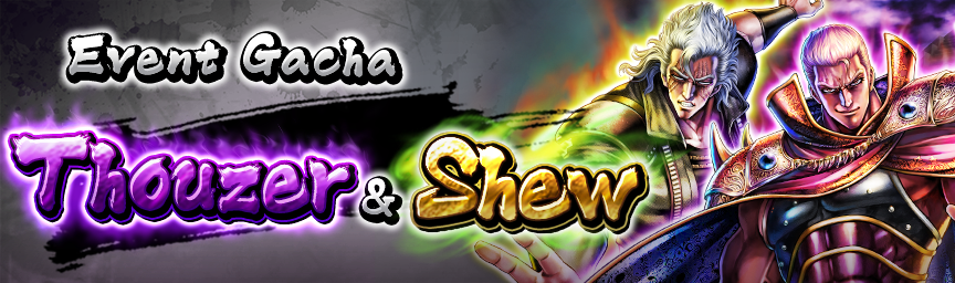 UR Thouzer Descends! Event Gacha Thouzer & Shew underway!