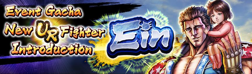 UR Ein joins the battle! Event Gacha New UR Fighter Introduction: Ein is underway!