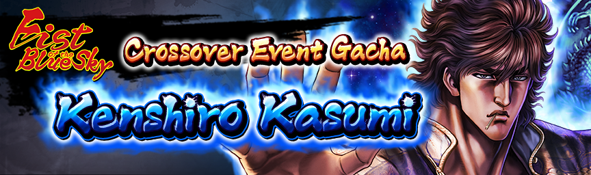 Fist of the Blue Sky Crossover Fighter rerelease! Crossover Event Gacha: Kenshiro Kasumi is underway!