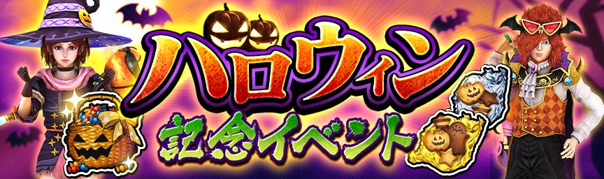 [予告] ハロウィンイベント近日開催!