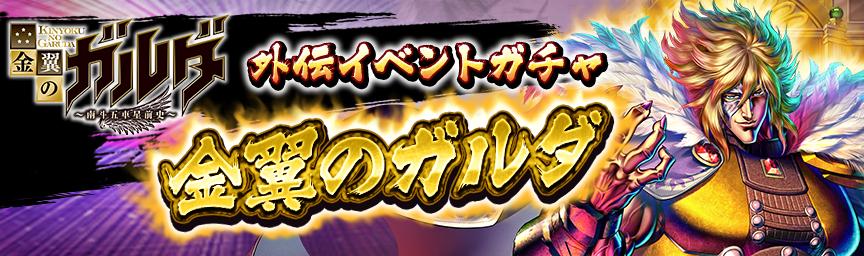 新拳士UR 金翼のガルダ参戦!『外伝イベントガチャ 金翼のガルダ』開催!
