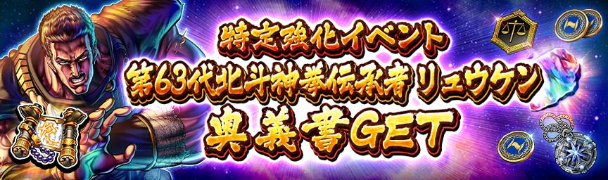 『第63代北斗神拳伝承者 リュウケン』等の奥義書が獲得できる!『特定強化イベント』開催!
