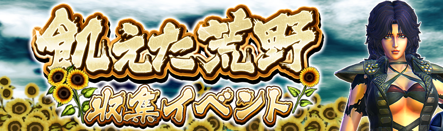 「マミヤ 荒野に咲く花」の夏用衣装が登場!『飢えた荒野 収集イベント』開催!