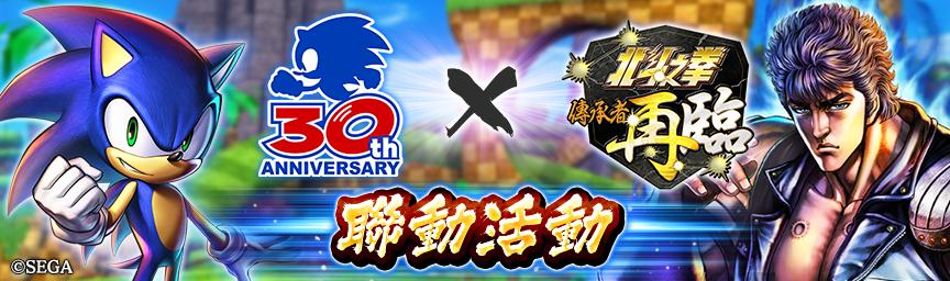 舉辦『Sonic 30周年紀念聯動活動』!-1