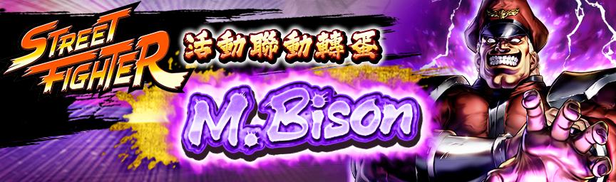 聯動拳士UR M. Bison參戰!舉辦『活動聯動轉蛋 M. Bison』!