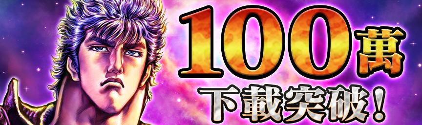 慶祝100萬DL!實施可獲得豪華道具的登入獎勵!