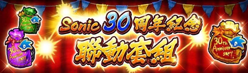 舉辦『Sonic 30周年紀念聯動活動』!-2
